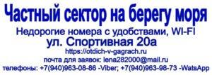 Абхазия Гагра частный сектор на берегу моря гостевой дом Спортивная улица 20 а