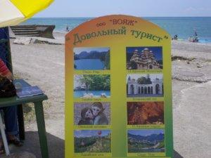 Абхазия Гагра пляж рядом с домом