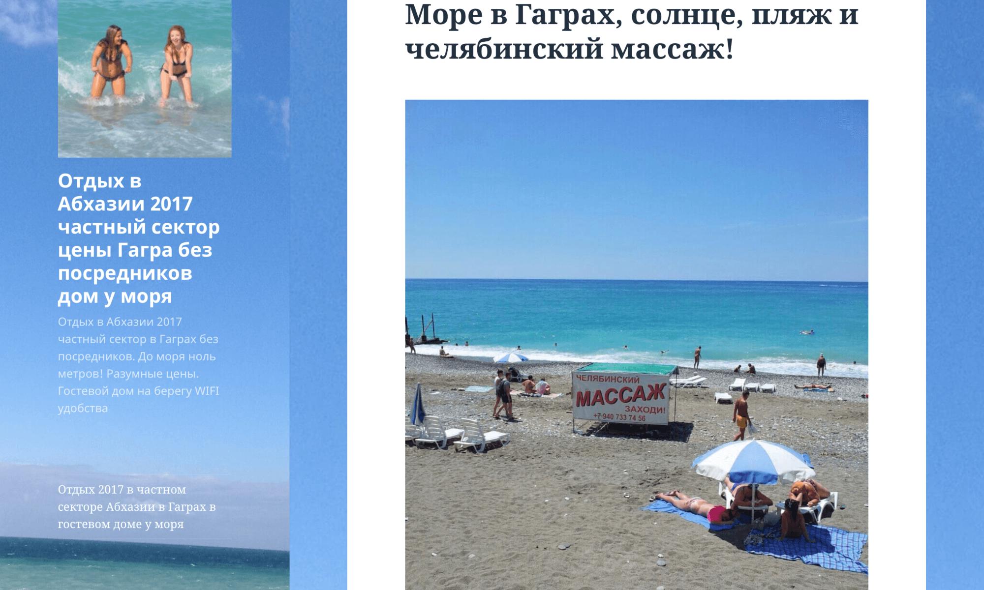 Море в Гаграх пляж массаж
